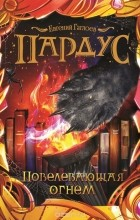 Евгений Гаглоев - Пардус. Книга 2. Повелевающая огнем