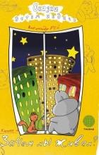 Александр Рей - Сказки детям индиго. Книга 1. Зачем мы живем?