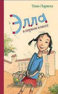 Тимо Парвела - Элла в первом классе (сборник)