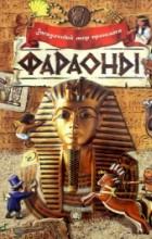 без автора - Загадочный мир прошлого. Фараоны
