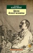 Редьярд Джозеф Киплинг - Бремя белого человека