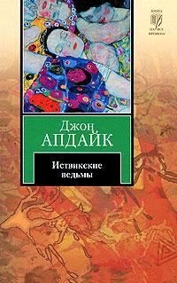 Иствикские ведьмы рецензия на книгу 7659