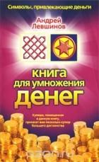 Андрей Левшинов — для умножения денег