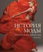 Фогг Марни - История моды. 100 платьев, изменивших мир