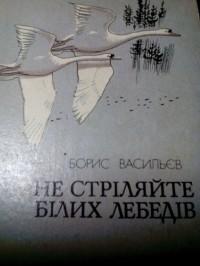 Борис Васильєв - Не стріляйте білих лебедів