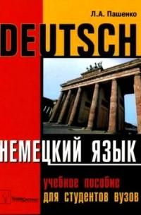 Пашенко Л. А. - Немецкий язык. Deutsch