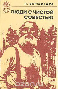 Петр Вершигора - Люди с чистой совестью