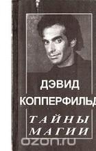 Владимир Антонов - Дэвид Копперфильд. Тайны магии