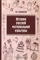 Читать книгу история материальной культуры учебник