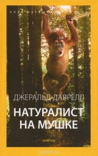 Джералд Даррелл - Натуралист на мушке (сборник)