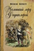 Фрэнсис Элиза Ходжсон Бернетт - Маленький лорд Фаунтлерой
