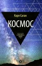 Карл Эдвард Саган - Космос. Эволюция Вселенной, жизни и цивилизации