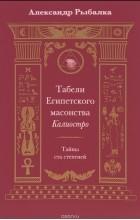 Александр Рыбалка - Табели Египетского масонства Калиостро. Тайны ста степеней