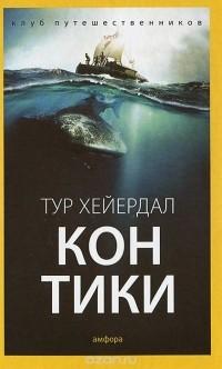 Тур Хейердал - «Кон-Тики» (сборник)