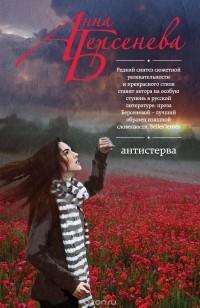 Анна Берсенева - Антистерва
