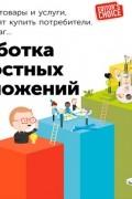 - Разработка ценностных предложений. Как создавать товары и услуги, которые захотят купить потребители