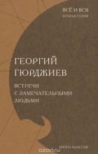 Георгий Гурджиев - Встречи с замечательными людьми