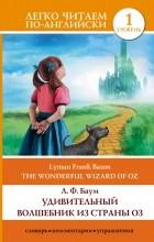Баум Л.Ф. - The Wonderful Wizard of Oz / Удивительный волшебник из страны Оз. Уровень 1