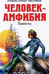 Александр Беляев - Человек-амфибия. Ариэль