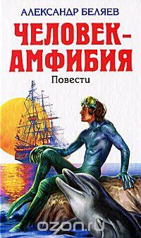 Рецензия на книгу человек амфибия 5792