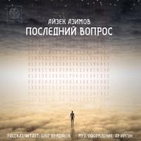Айзек Азимов - Последний вопрос