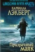 Камилла Лэкберг - Призрачный маяк