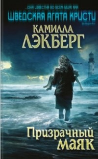 Камилла Лэкберг — Призрачный маяк