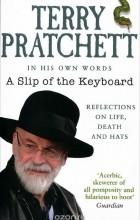 без автора - Terry Pratchett: A Slip of the Keyboard