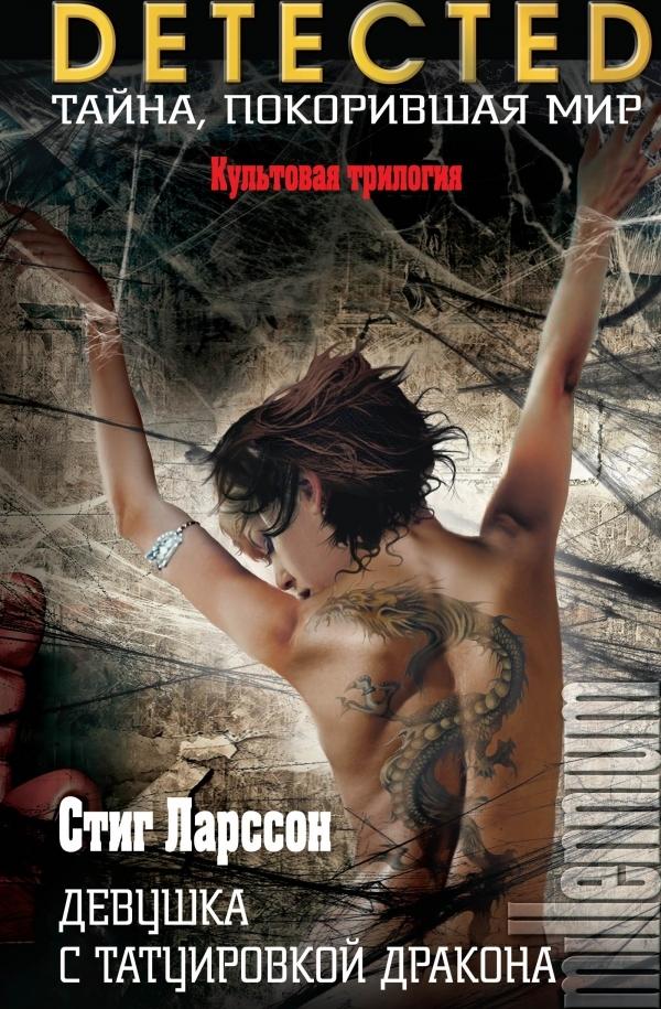 Скачать книгу девушка с татуировкой дракон бесплатно