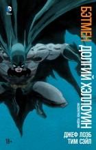 Джеф Лоэб - Бэтмен. Долгий Хэллоуин