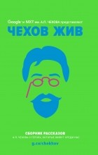 Чехов А.П. - Чехов жив (сборник)