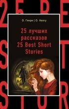 О. Генри  - 25 лучших рассказов / 25 Best Short Stories (сборник)