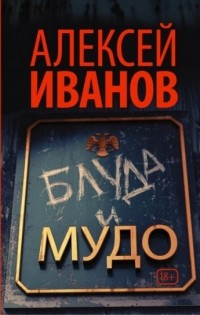 Алексей Иванов - Блуда и МУДО