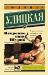 Людмила Улицкая — Искренне ваш Шурик