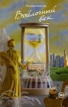 Татьяна Толстая - Войлочный век (сборник)