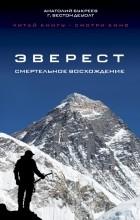 Анатолий Букреев, Вестон ДеУолт, Г.В. ДеУолт - Эверест. Смертельное восхождение
