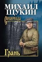 Михаил Щукин - Грань