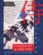 Ямамото Цунэтомо - Хагакурэ. Сокрытое в листве. Кодекс чести Самурая