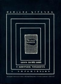 Татьяна Щербина - Новый Пантеон