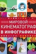 Карен Кризанович - Мировой кинематограф в инфографике