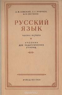 Земский крючков светлаев русский язык часть 2 синтаксис 1980 год.