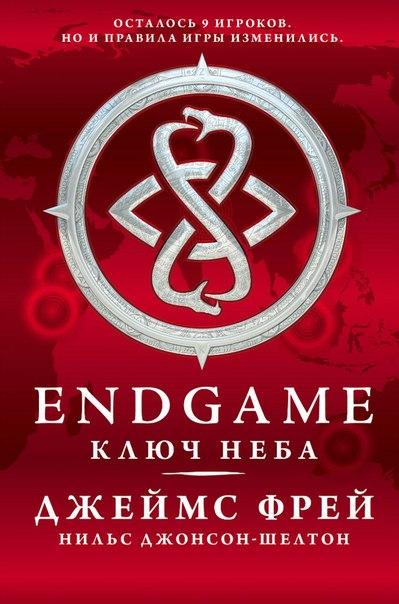 Endgame. Ключ Неба -  Джеймс Фрей