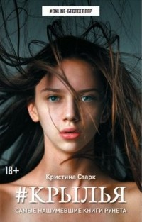 Кристина Старк - Крылья