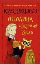 Крис Ридделл - Оттолина и Желтая Кошка