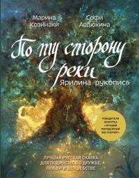 Марина Козинаки, Софи Авдюхина - По ту сторону реки. Ярилина рукопись