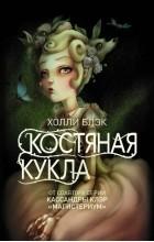 Холли Блэк - Костяная кукла