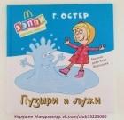Григорий Остер - Пузыри и лужи