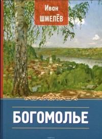 Иван Шмелёв - Богомолье (сборник)