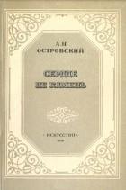Александр Островский - Сердце не камень