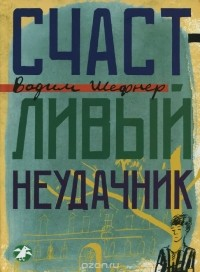 Вадим Шефнер - Счастливый неудачник (сборник)